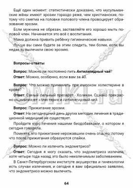 ЭТС-3 стр. 64