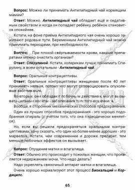 ЭТС-3 стр. 65