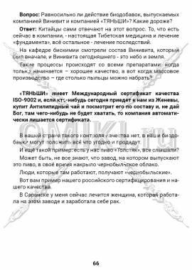 ЭТС-3 стр. 66