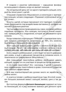 ЭТС-3 стр. 68