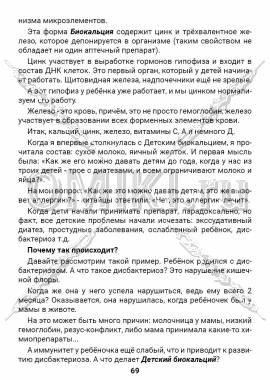 ЭТС-3 стр. 69