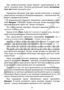 ЭТС-3 стр. 7