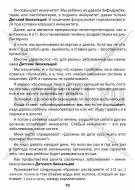 ЭТС-3 стр. 70