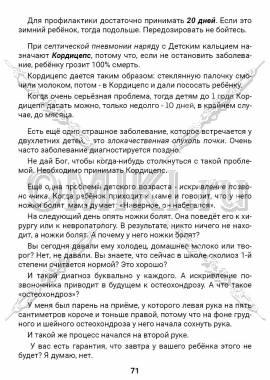 ЭТС-3 стр. 71