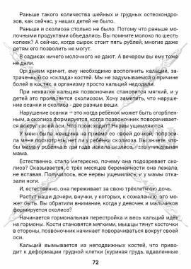 ЭТС-3 стр. 72