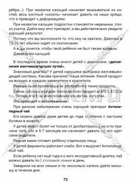 ЭТС-3 стр. 73