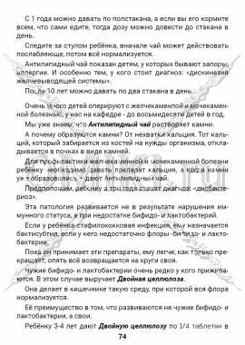 ЭТС-3 стр. 74