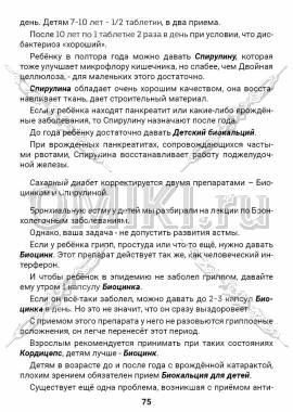 ЭТС-3 стр. 75