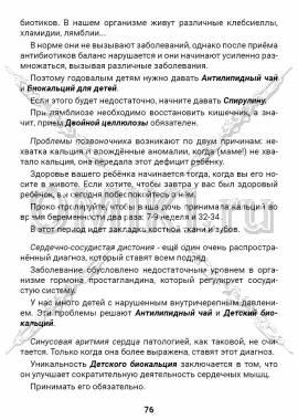 ЭТС-3 стр. 76