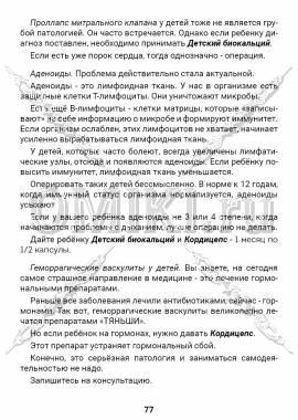 ЭТС-3 стр. 77