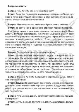 ЭТС-3 стр. 78