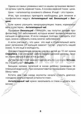 ЭТС-3 стр. 8