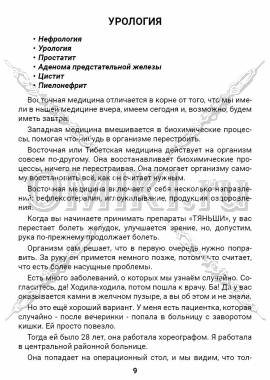 ЭТС-3 стр. 9