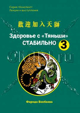 Здоровье с Тяньши - СТАБИЛЬНО - 3 обложка