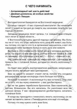 ЗТС-1  стр. 1