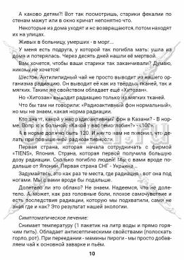 ЗТС-1  стр. 10