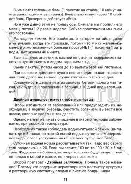 ЗТС-1  стр. 11