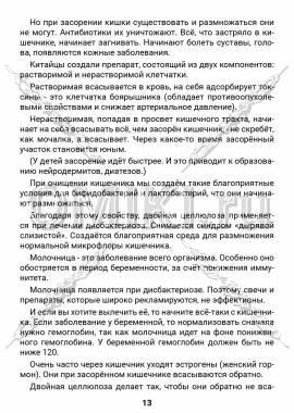 ЗТС-1 стр. 13