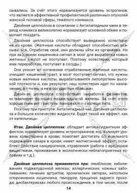 ЗТС-1 стр. 14