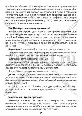 ЗТС-1 стр. 15