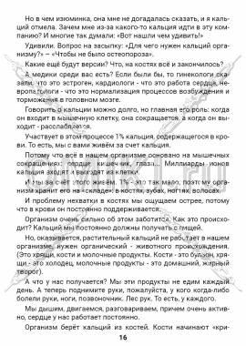 ЗТС-1 стр. 16