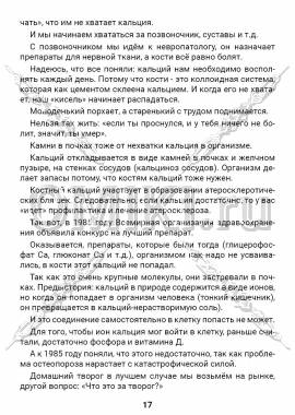 ЗТС-1 стр. 17
