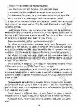 ЗТС-1 стр. 18