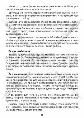 ЗТС-1 стр. 19