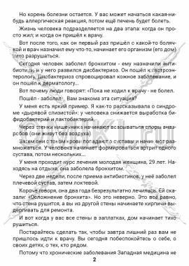 ЗТС-1  стр. 2