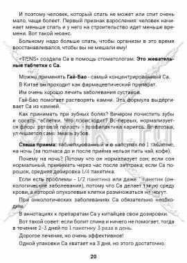 ЗТС-1 стр. 20