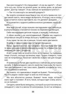 ЗТС-1 стр. 22