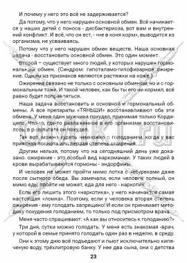 ЗТС-1 стр. 23