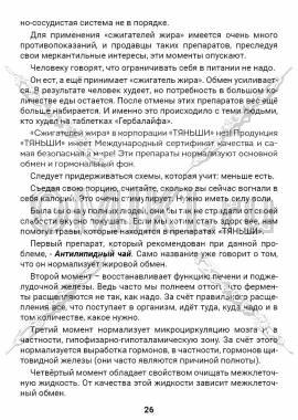 ЗТС-1 стр. 26