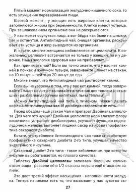 ЗТС-1 стр. 27