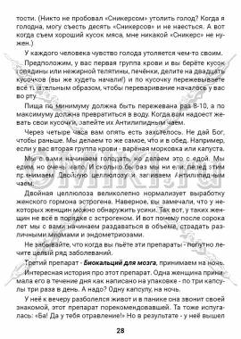 ЗТС-1 стр. 28
