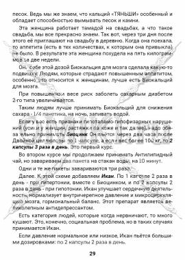 ЗТС-1 стр. 29