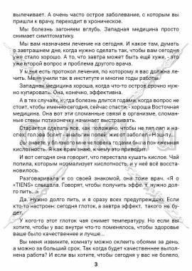 ЗТС-1  стр. 3