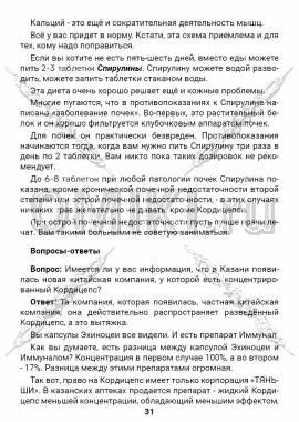 ЗТС-1 стр. 31