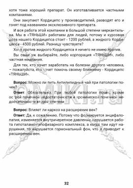 ЗТС-1 стр. 32