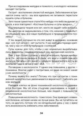 ЗТС-1 стр. 34