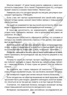 ЗТС-1 стр. 35