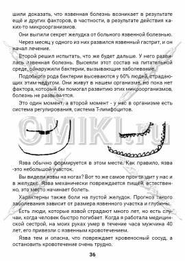 ЗТС-1 стр. 36