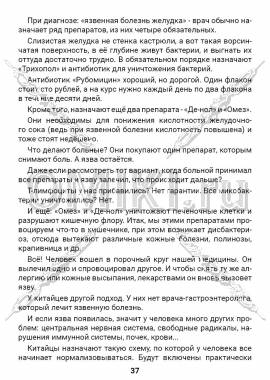 ЗТС-1 стр. 37