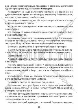 ЗТС-1 стр. 38