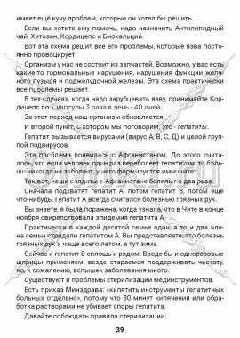 ЗТС-1 стр. 39