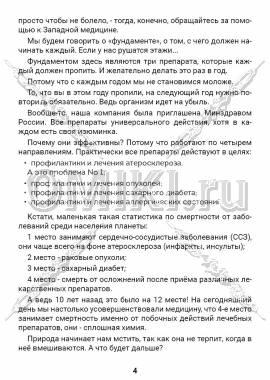 ЗТС-1  стр. 4