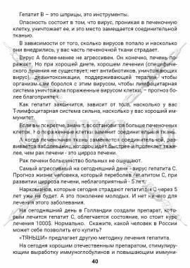 ЗТС-1 стр. 40