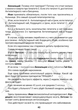 ЗТС-1 стр. 42