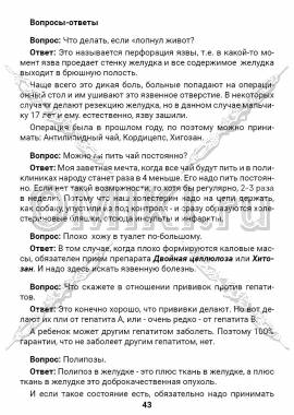 ЗТС-1 стр. 43