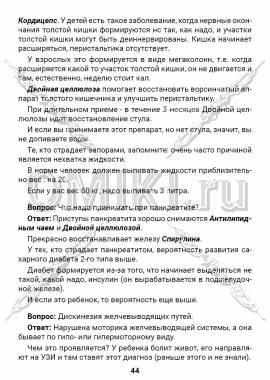 ЗТС-1 стр. 44